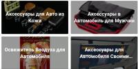 Аксессуары для автомобиля