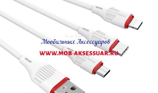 USB кабель Borofone BX17 3в1 lightning/micro/type-c 1m