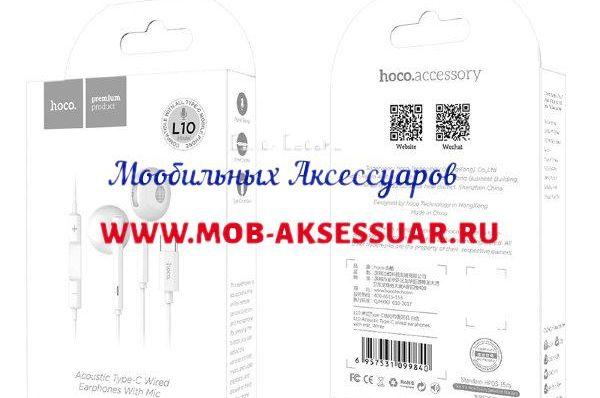 Наушники Hoco L10 Type-C белый