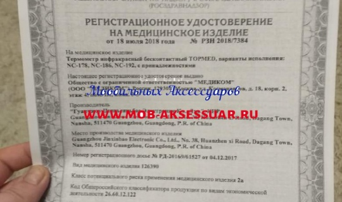 Topmed NC - 178 инфракрасный