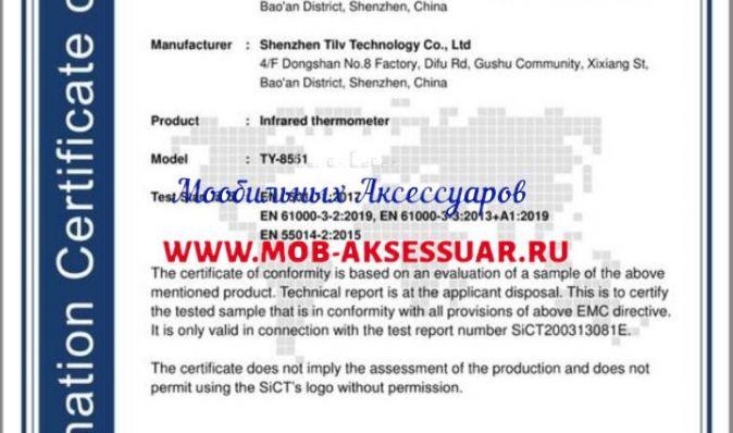 Инфракрасный термометр TY-8551 Сертефекат