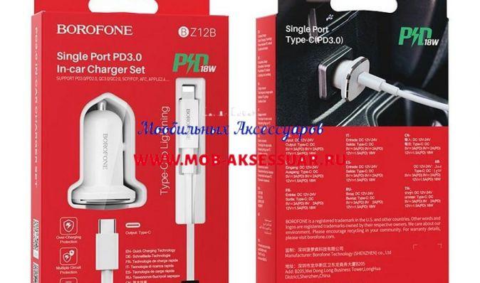 AЗУ Borofone BZ12B PD+Quick Charge 3.0 кабель 1m Type-C/Lightning 3A белый оптом